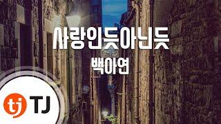[TJ노래방] 사랑인듯아닌듯(달의연인-보보경심려OST) - 백아연() / TJ Karaoke