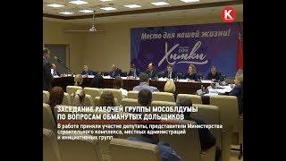 КРТВ. Заседание рабочей группы Мособлдумы по вопросам обманутых дольщиков