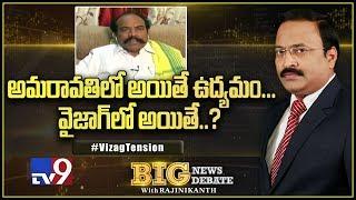Big News Big Debate: అమరావతి లో అయితే ఉద్యమం... వైజాగ్ లో అయితే ...?