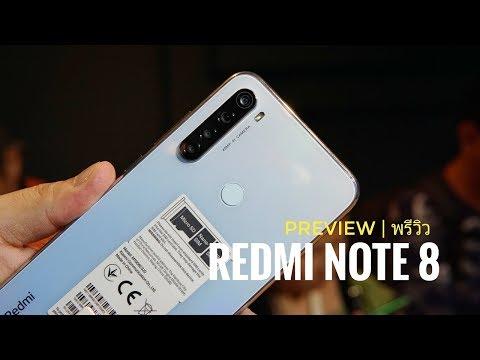 พรีวิว Redmi Note 8 ทุบราคา กล้าจัดให้ เริ่มเพียง 2,299 บาท !