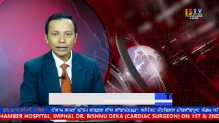 30TH AUGUST 2017 3PM ISTV MANIPURI NEWS