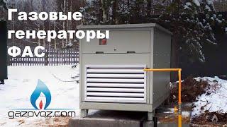 видео Генераторы и электростанции, промышленные электрогенераторы