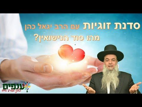 סדנת זוגיות: מהו סוד הנישואין? - הרב יגאל כהן HD - שידור חוזר