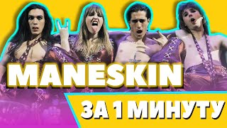 Кто такие Манескин (Måneskin) Победители Евровидения 2021  #Shorts