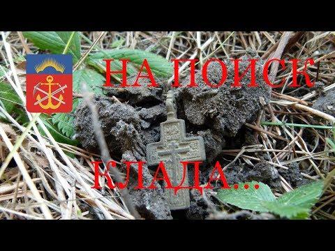 В Мурманской области-на поиск клада)