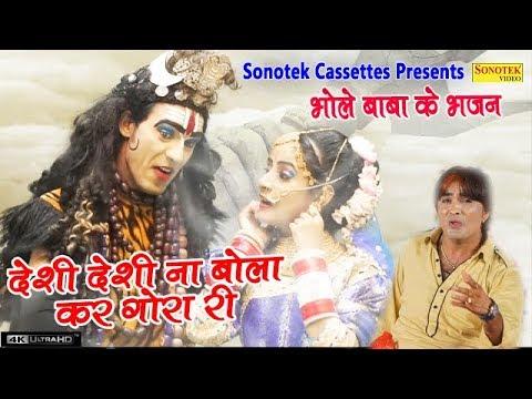 देशी देशी ना बोला कर गौरा रे| Surender Romiyo | Bhole Baba Song | Bhole Baba DJ Song