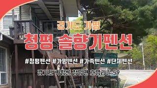 가평/청평 펜션 추천!!! 숙박하면 크라운 수상레저 3…