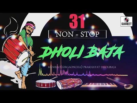 31 Nonstop Dholibaja - Girgaoncha Dholibaja - Ganpati Festival Special - Sumeet Music