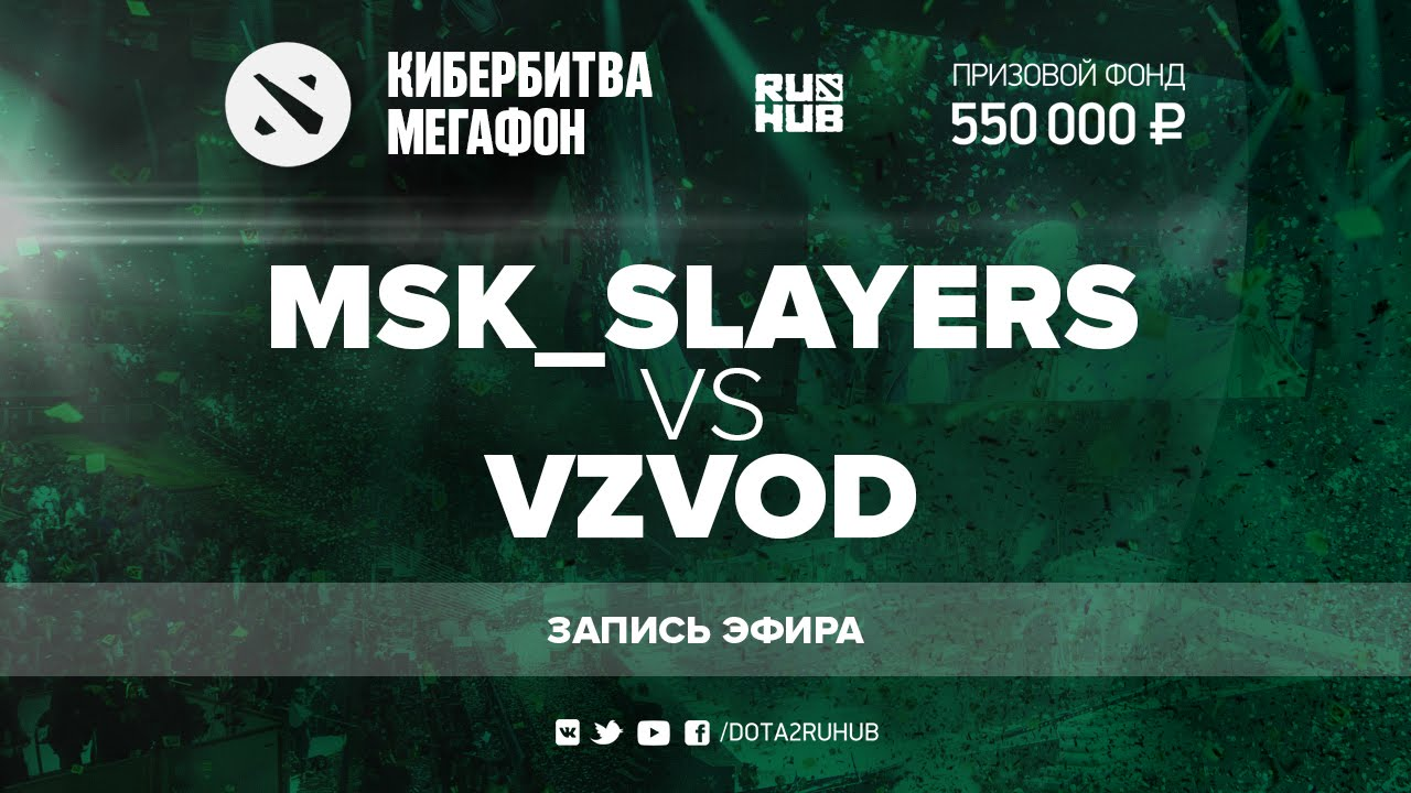 MSK_Slayers vs VZVOD, Кибербитва МегаФон,Q4 Финал, game 2 ...