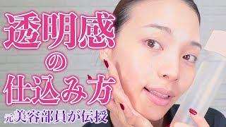 【スキンケアの基本】元美容部員が伝授!ツヤの仕込み方