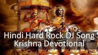 Krishna Sharanam Gachchami, Category: new DJ hard rock Krishna worship songs Hindi 2015