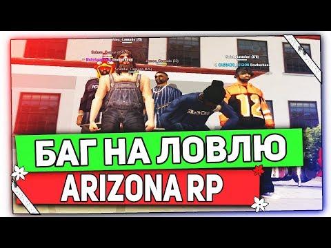 НОВЫЙ БАГ на Аризона РП и Ловля ДОМОВ НА ARIZONA RP без АХК thumbnail