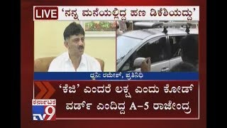 'Rs 12.44 Lakh Seized From My Residence Is Of DK Shivakumar': Says A4 Anjaneya