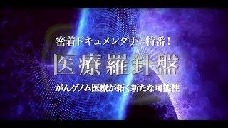 【とちぎテレビ】密着ドキュメンタリー特番!医療羅針盤 がんゲノム医療...