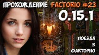 Прохождение Factorio 0.15.1 - #23 Поезда в Факторио