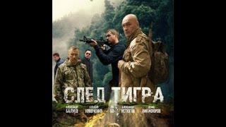 """""""След тигра"""" 2014   Новые Русские Фильмы 2015   смотреть онлайн кино"""