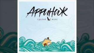 Аффинаж — «Сделай Море» (весь альбом, 2017)