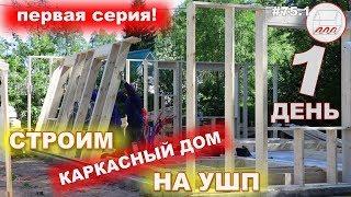 Строим каркасный дом на УШП   Стройка каркасного дома на утеплённой шведской плите