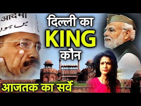AAJTAK की ANCHOR ANJANA OM KASHYAP बताएंगी DELHI का KING कौन?KEJRIWAL या MODI | AAP | BJP| Dilli Tak