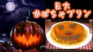 お菓子作り - 巨大かぼちゃプリンを作ったらプリン革命が起きた! - 料理