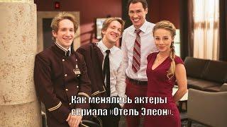 """Как изменились актеры сериала """"Отель Элеон"""""""