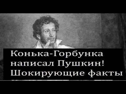 Конек Горбунок. Автор - Пушкин А.С., а не Ершов.