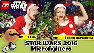 LEGO Star Wars 2016 – обзор микрофайтеров + Поздравление