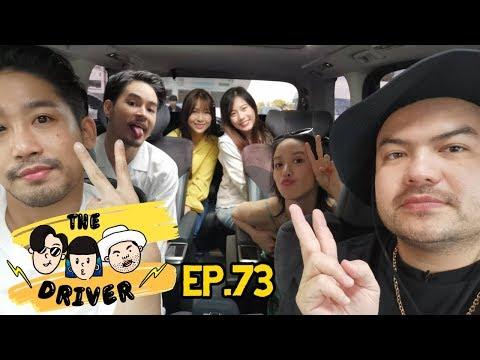 The Driver EP.73 - เก้า จิรายุ + ฟ้อนด์ , มิวนิค BNK48