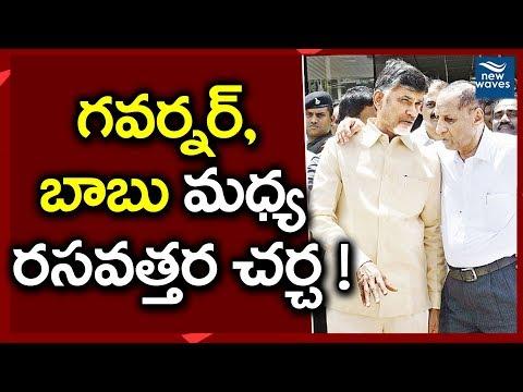గవర్నర్, బాబు మధ్య రసవత్తర చర్చ! | AP CM Chandrababu Naidu Meets Governor Narasimhan | New Waves