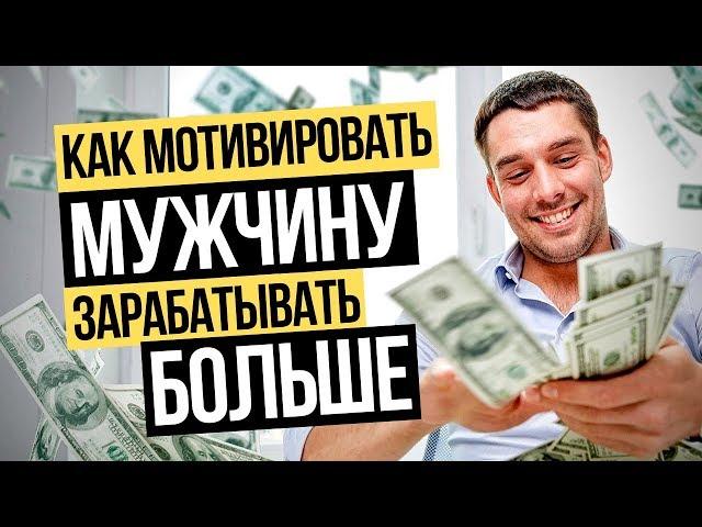 Как мотивировать мужчину зарабатывать больше? Как вдохновить мужчину на успех? Наталия Закхайм