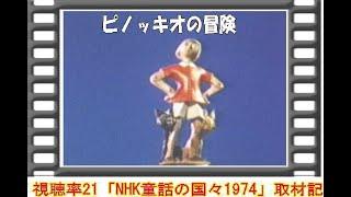 ピノッキオの冒険~NHK童話の国々1974再編集版/五十野惇取材記