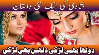 TWO Girls Got Married In Pakistan