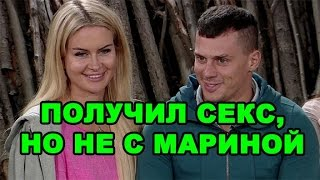 Барзиков получил секс, но не с Мариной Африкантовой! Новости дома 2 (эфир за 13 июля, день 4447)