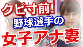 女子アナ妻、野球選手の嫁になった今現在の惨況【動画ぷらす】 チャンネ...