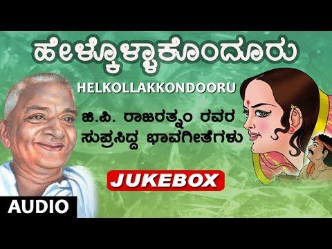 Rathnana Padagalu | Helkollakkondooru | G P Rajarathnam |Kannada Bhavageethegalu|Mysore Ananthaswamy