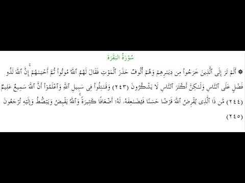 SURAH AL-BAQARA #AYAT 243-245: 22nd August 2018