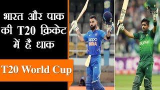T20 World Cup। महामुकाबले की हो रही तैयारी, जानें कौन किस पर है भारी। IND-PAK Match