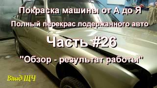 Покраска машины от А до Я. Полный перекрас подержанного авто. Часть #26 - Обзор результата работы