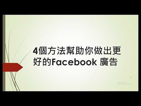 4個提升Facebook 廣告成效的好方法