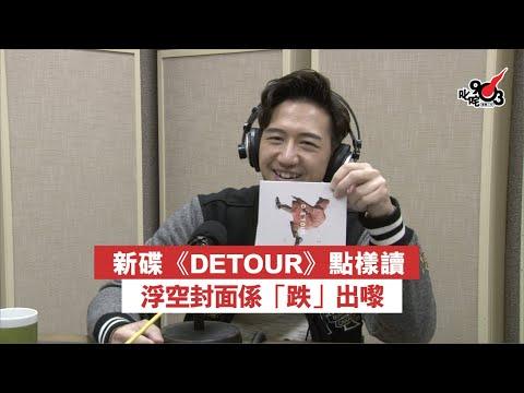 【新碟《DETOUR》點樣讀 浮空封面係「跌」出嚟】