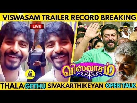 VISWASAM TRAILER : Sivakarthikeyan அதிரடி கருத்து | Viswasam Trailer Record | Thala Ajith | Viswasam Mp3