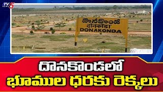 దొనకొండలో ఒక్కసారిగా పెరిగిన భూముల రేట్లు | Andhra Pradesh | TV5
