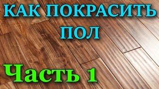видео Как покрыть лаком деревянный пол