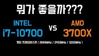 뭐가 좋을까?? 인텔 I7-10700 VS AMD 라이젠 7 3700X 게임 프레임 테스트 비교해봤습니다. #벡스컴