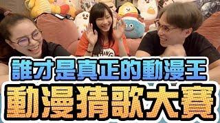 【Sandy】第一屆動漫猜歌大賽!誰才是真正的動漫王
