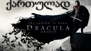 Dracula Untold (2014) / დრაკულა ქართულად (Trailer)