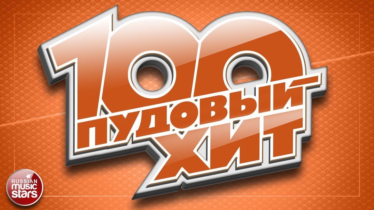 100 Пудовый Хит 2018 Лучшие Песни Русского Радио Новые Песни Новые Хиты все Самое Лучшее