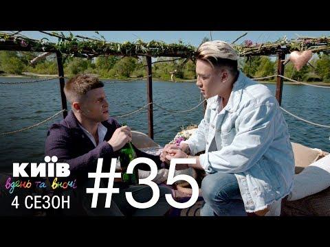 Киев днем и ночью - Серия 35 - Сезон 4