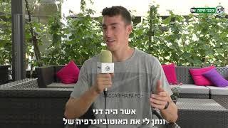 ראיון היכרות עם השוער ג'וש כהן