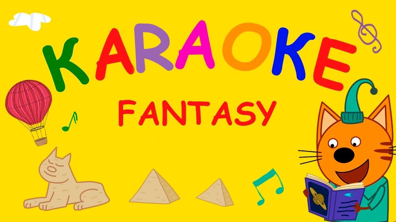 Kid-E-Cats | Fantasy Karaoke song | Nursery Rhymes & Kids Songs